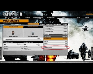 Как получить ветерана в Battlefield: Bad Company 2