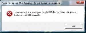 Точка входа в процедуру  CreateDXFactory1 не найдена в библиотеке DLL dxgi.dll.