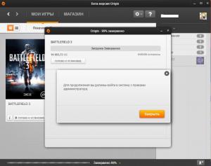 Проблемы с установкой Battlefield 3