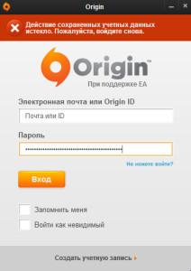 Ориджин