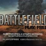 Battlefield Play4Free скачать