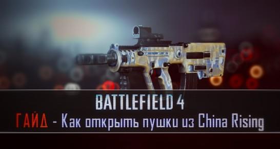 Прокачка в Battlefieid 4