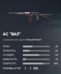 AC BAL