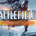 Battlefield 4 CTE - как скачать?