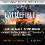 Battlefield 4: Bам нужно загрузить или установить дополнение