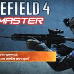 Battlefield 4 - Мастер оружия