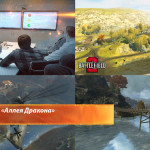 Battlefield 4 - Аллея Дракона