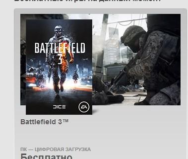 Battlefield 3 бесплатно